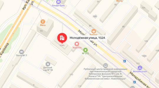 Мы находимя по адресу: г.Новополоцк, ул.Молодежная,102а