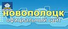 Официальный сайт г. Новополоцка