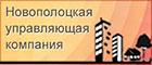Управляющая компания г. Новополоцка