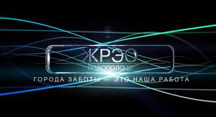 Фильм о КУП ЖРЭО