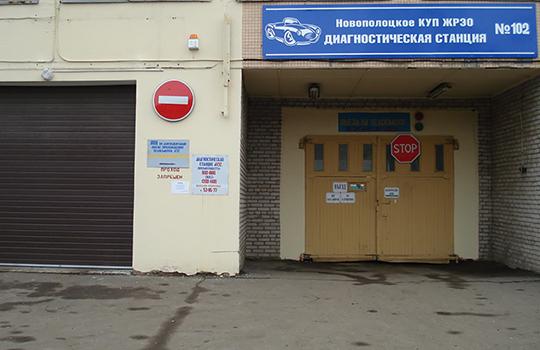 Диагностическая станция №102