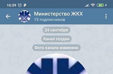 Создан официальный телеграмм-канал министерства ЖКХ