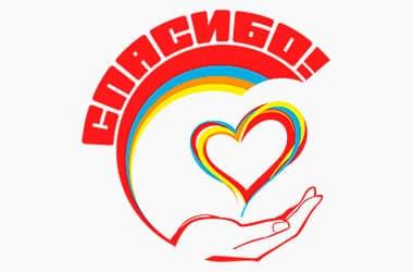 Новополоцкое КУП «ЖРЭО» выражает благодарность волонтерам