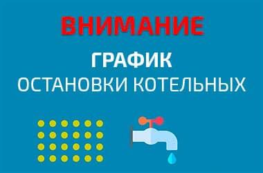 График остановки котельных СК и ТС Новополоцкого КУП ЖРЭО на профилактический ремонт на 2021 год