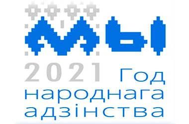 2021 — год народного единства