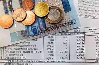 Изменения в порядке взимания платы за жилищно-коммунальные услуги